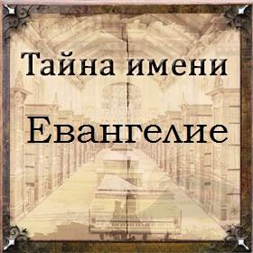 Тайна имени Евангелие