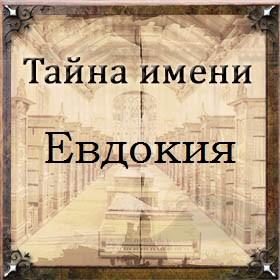 Тайна имени Евдокия