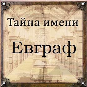 Тайна имени Евграф