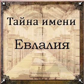 Тайна имени Евлалия