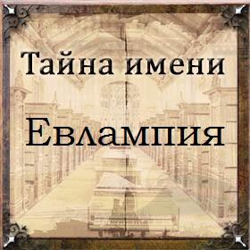 Тайна имени Евлампия