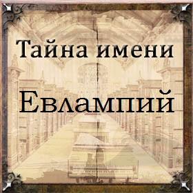 Тайна имени Евлампий