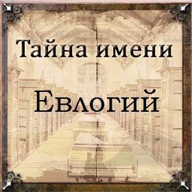 Тайна имени Евлогий