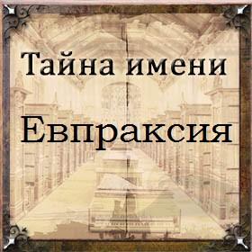 Тайна имени Евпраксия