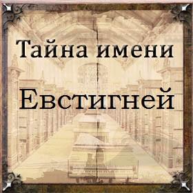 Тайна имени Евстигней