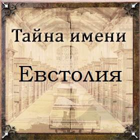 Тайна имени Евстолия