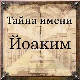 Тайна имени Йоаким