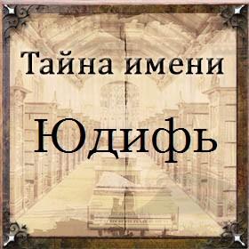 Тайна имени Юдифь