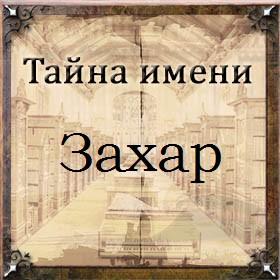Тайна имени Захар