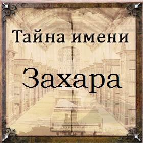 Тайна имени Захара