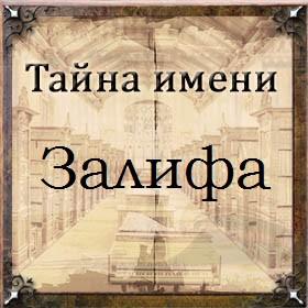 Тайна имени Залифа