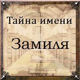 Тайна имени Замиля