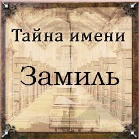 Тайна имени Замиль