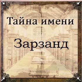 Тайна имени Зарзанд
