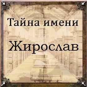 Тайна имени Жирослав