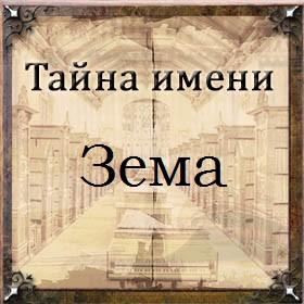 Тайна имени Зема