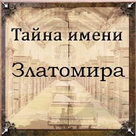 Тайна имени Златомира