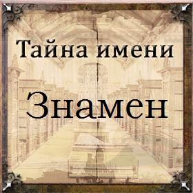 Тайна имени Знамен
