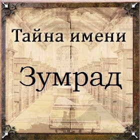 Тайна имени Зумрад
