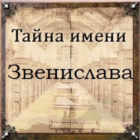 Тайна имени Звенислава